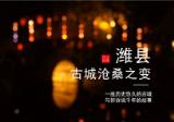 声动潍博 潍县古城