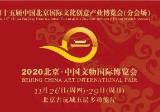 2020北京·中国文物国际博览会将于本周三开幕